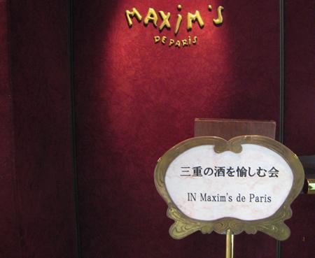 Maxim_sake09_9