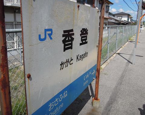 Oka12_kagato