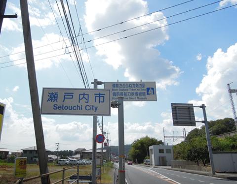 Oka12_setouchi