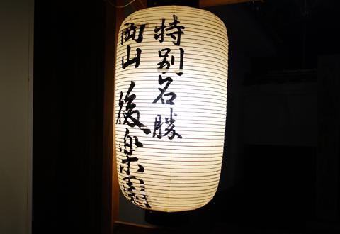 Okayama2_16