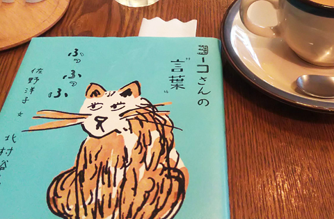 Cafe_w_book