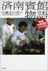 040117_chinanhinkan.jpg